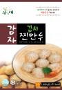 태백 감자 찐만두(김치만두)